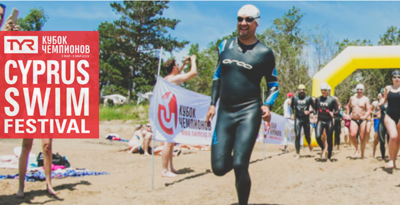 Кубок Чемпионов Сyprus Swim Festival
