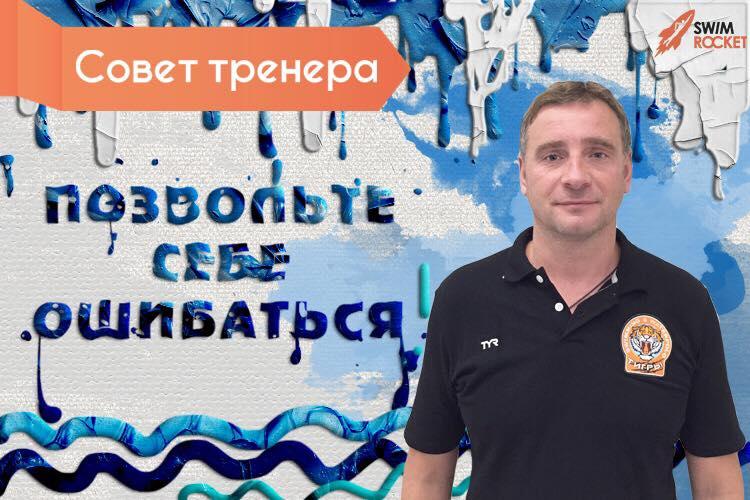"""""""Синдром отличника"""" в плавании"""