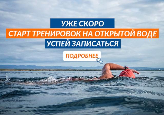 бесплатная тренировка на открытой воде