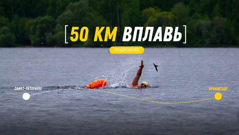 Виктор Мельников 50 км вплавь