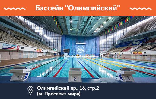 """как пройти в бассейн """"Олимпийский"""""""