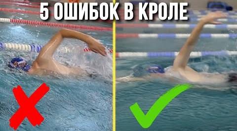 5 частых ошибок в плавании кролем. Техника плавания