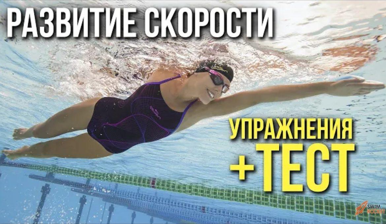 Как увеличить скорость плавания? Тест + упражнения