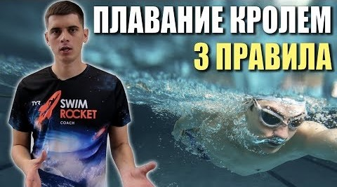 Техника плавания кролем. Первый урок для начинающих