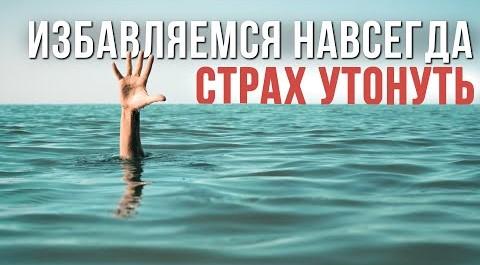 Как избавиться от страха воды, глубины. Упражнение в бассейне.