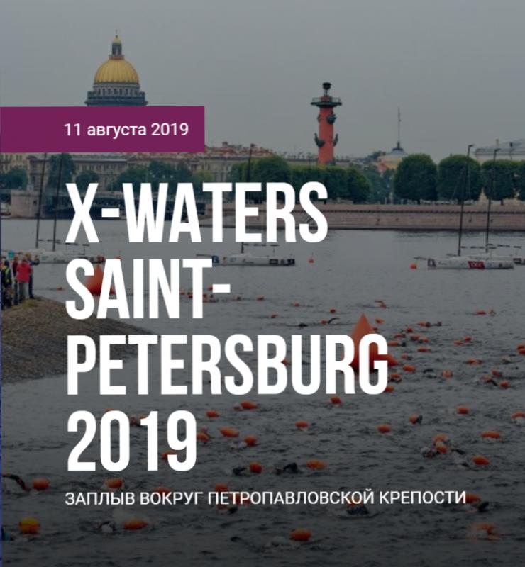 Заплыв вокруг Петропавловской Крепости
