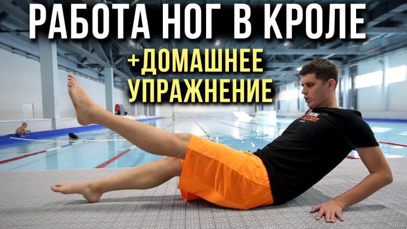 Работа ног при Плавании Кролем. Техника плавания + домашнее упражнение.