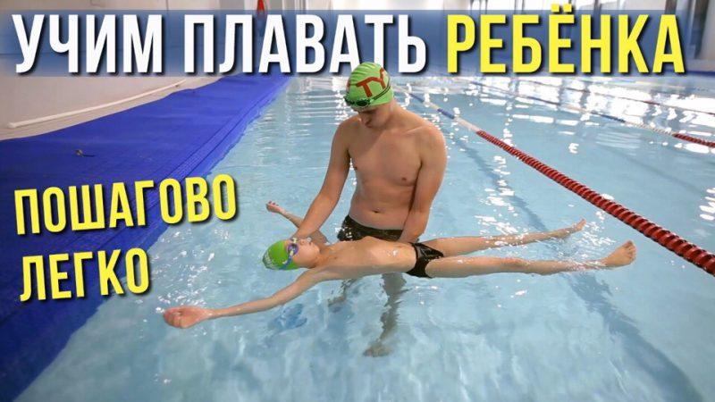 Как научить плавать ребёнка? Играючи, пошагово, легко.