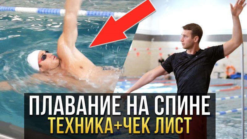 Плавание на спине от Чемпиона Мира