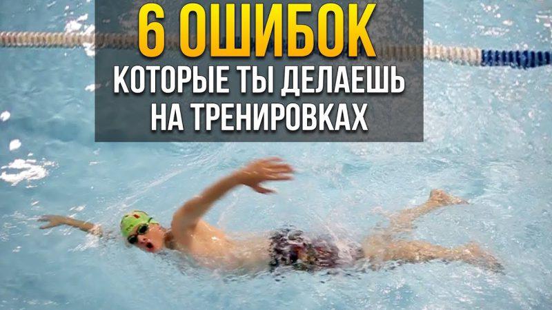 6 грубых ошибок при обучении плаванию