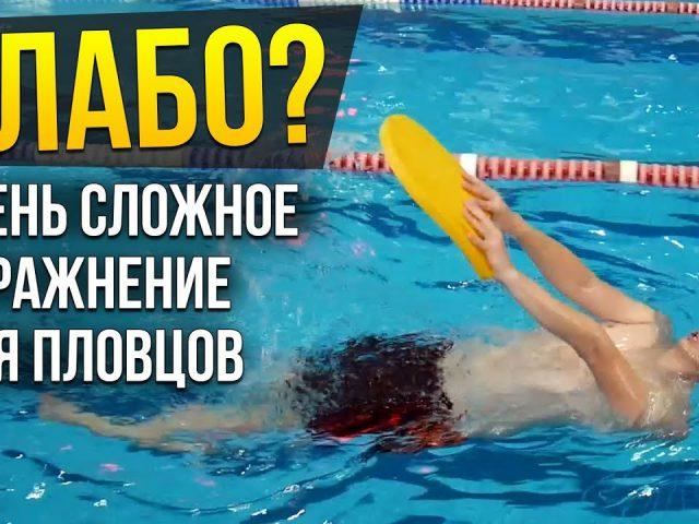 """Крутое упражнение для пловцов """"ШТОРМ"""". Ты или твои друзья осилят?"""