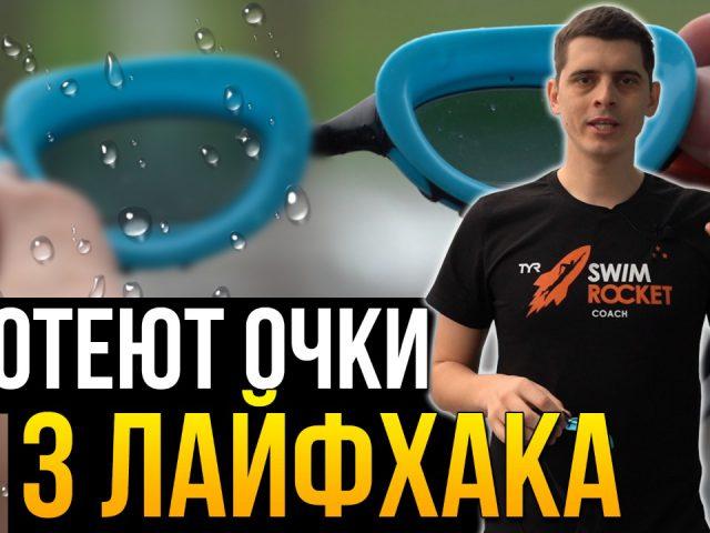 3 секрета чтобы плавательные очки не потели