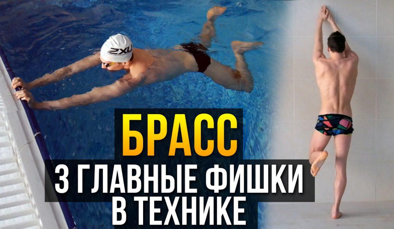 Как правильно плавать брассом? Главные фишки от чемпиона Европы по плаванию