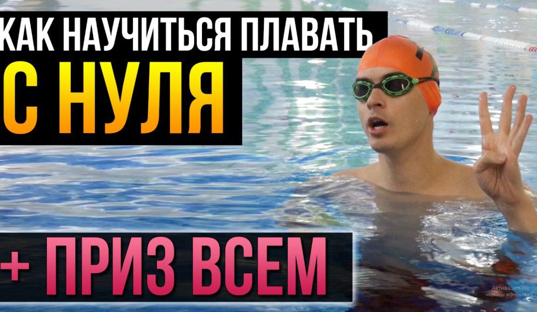 Как научиться плавать с нуля за 30 минут