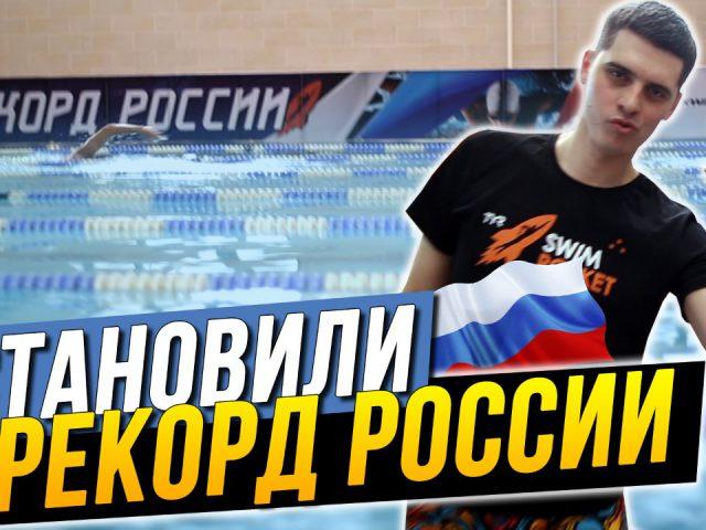 Рекорд России по плаванию
