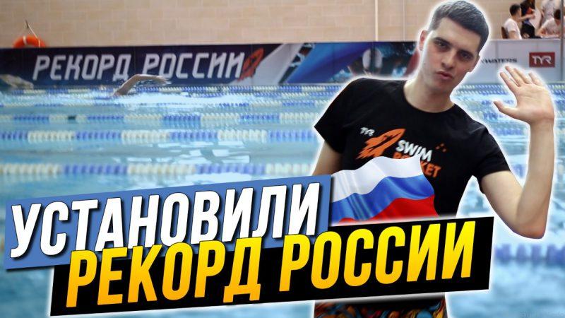 Рекорд России по плаванию - Самая массовая эстафета в бассейне