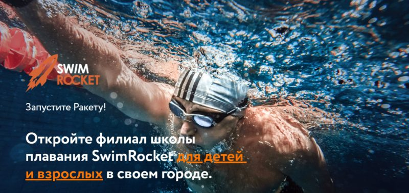Франшиза школы плавания SwimRocket