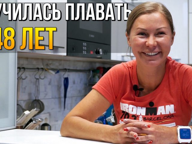 Ольга Столбцова о своих достижениях, отзыв о школе плавания SwimRocket