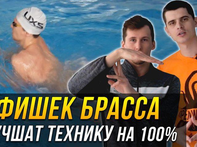 6 фишек в плавании брассом, которые улучшат твою технику до 100%