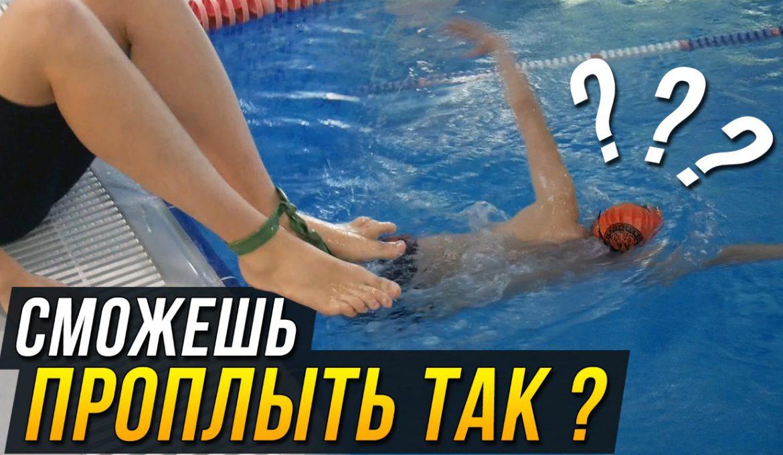 Это упражнение получается только у 2-х из 10 пловцов