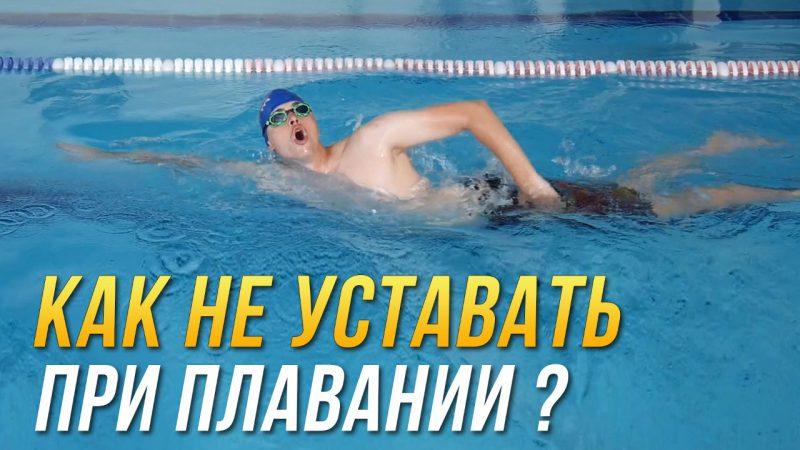 Как не уставать при плавании?