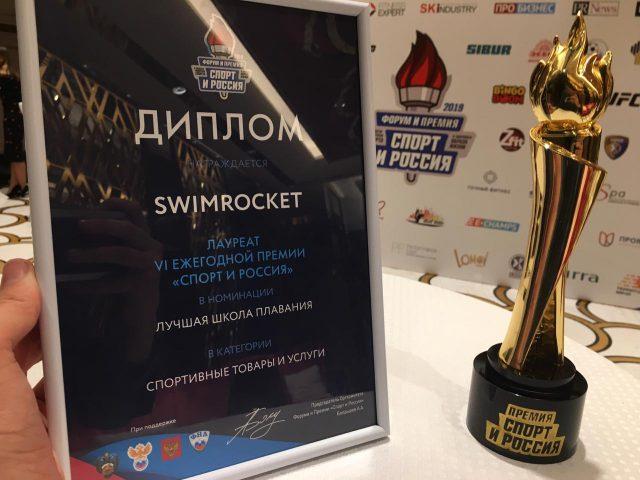 SwimRocket - Лучшая школа плавания!