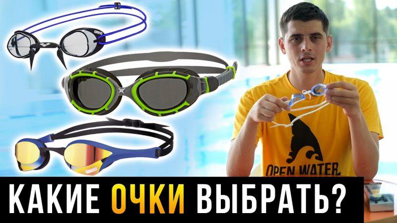 Какие очки для плавания выбрать?