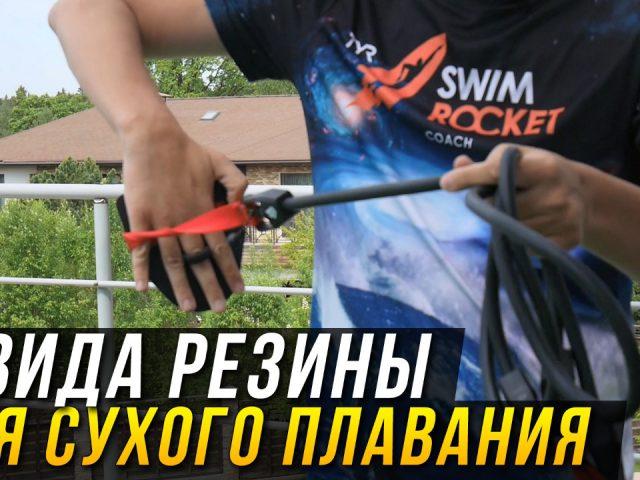 Резина для сухого плавания. Что такое сухое плавание?