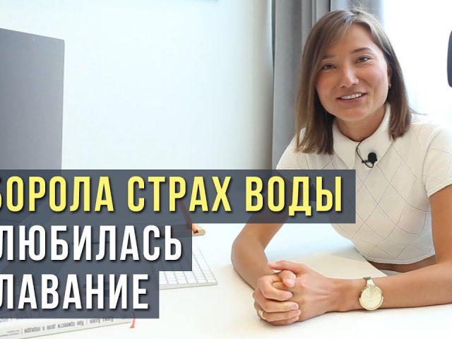 Галия Колотова отзыв о Swim Rocket