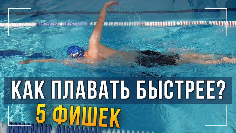 Как плавать быстрее? 5 ошибок