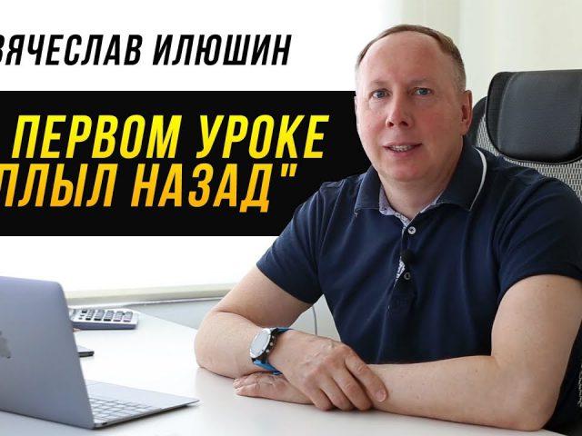 """""""На первом уроке я плыл назад"""". Вячеслав Илюшин, отзыв о Swim Rocket"""
