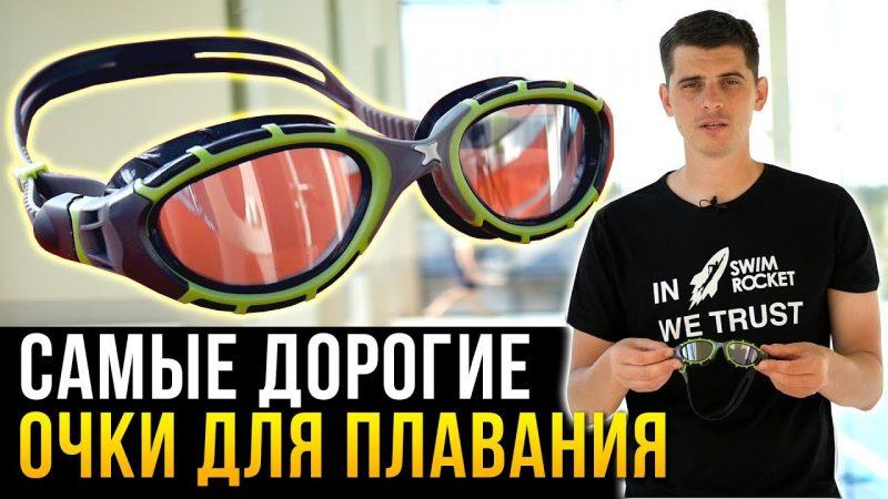 Тестируем самые дорогие очки для плавания