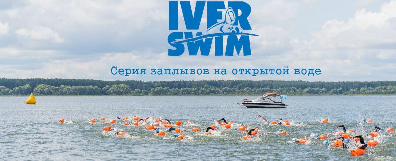 Iver Swim