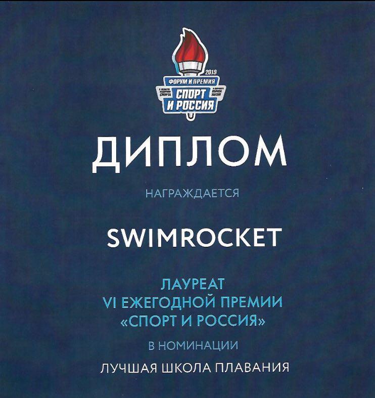 Школа плавания в Санкт-Петербурге