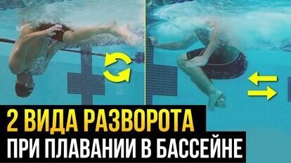 2 вида разворота в плавании сальто